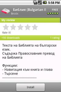 Показване на информация за приложението