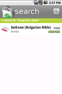 """Резултати от търсенето на Andoird Market на """"bulgarian bible"""""""