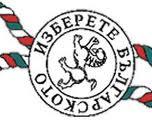 Изберете Българското