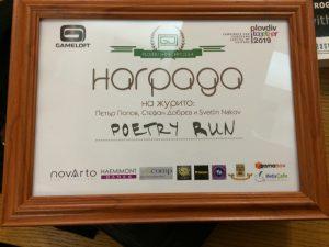 plovdiv-game-jam-prize